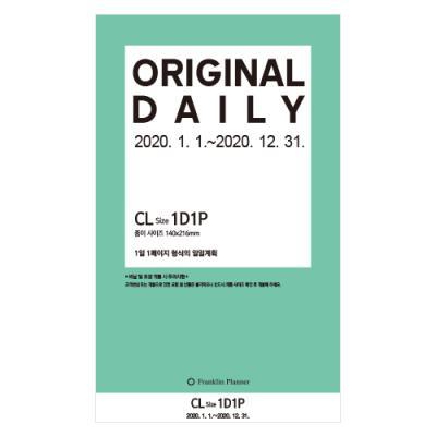 20년 오리지날 1D1P - 1월(CL) 속지