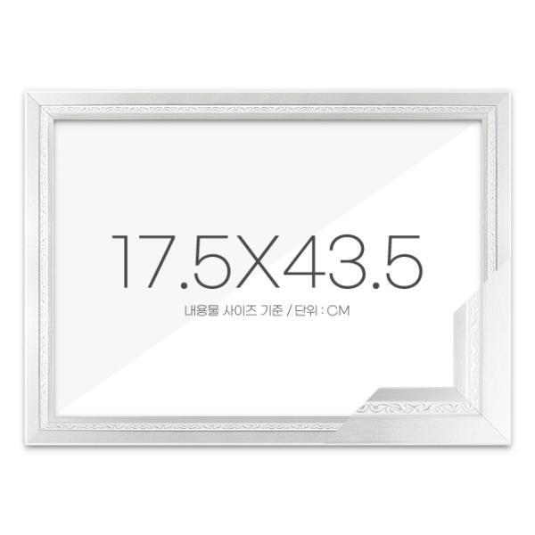 퍼즐액자 17.5x43.5 고급형 그레이스 실버