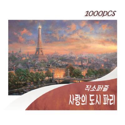 [비앤비퍼즐] 1000PCS 직소 사랑의 도시 파리 PL1336