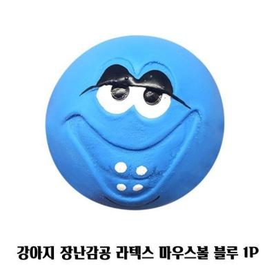 P690 강아지 장난감공 라텍스 마우스볼 블루 1P