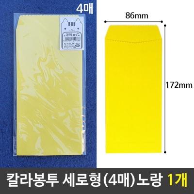 칼라봉투 편지봉투 세로형 예쁜봉투 노랑 1개(4매)