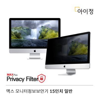 맥스 노트북 모니터 정보보안필름 보호필름 보안기 15인치 일반