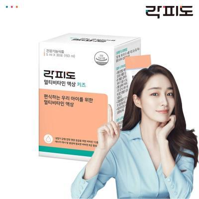 [락피도] 멀티비타민 액상 키즈 (30일분)