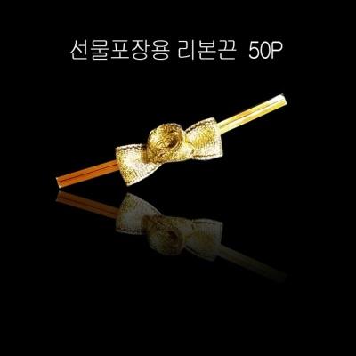 러블리 플라워 타이 리본끈 -골드 50개