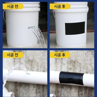 가정집 초강력 다용도 누수 보수 방수 테잎 테이프