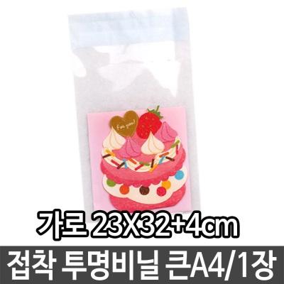 opp 접착 투명 비닐 답례품 간식 선물 포장 봉투 큰A4