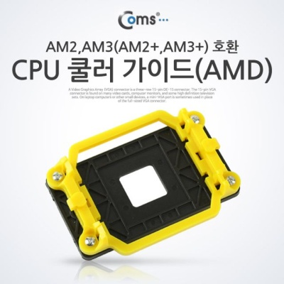 Coms CPU 가이드AMD
