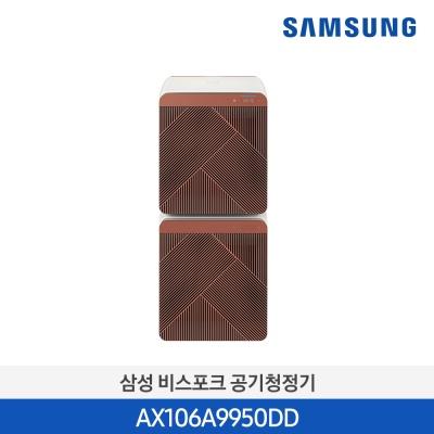 삼성전자 공기청정기 큐브 Air AX106A9950DD 43평