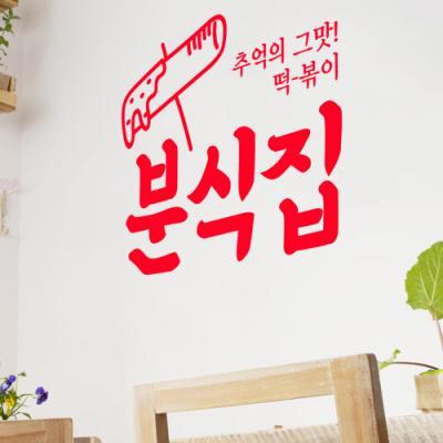 tc685-추억의분식집_그래픽스티커