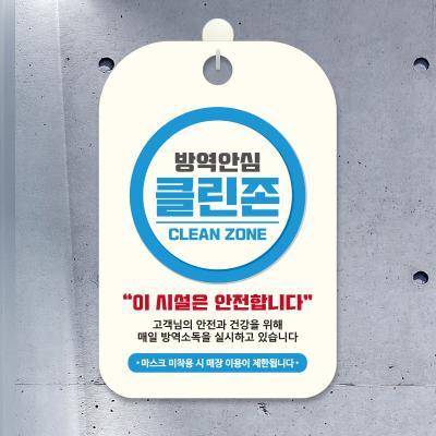 마스크 착용 안내문 안내판 팻말 표지판 제작 CHA085