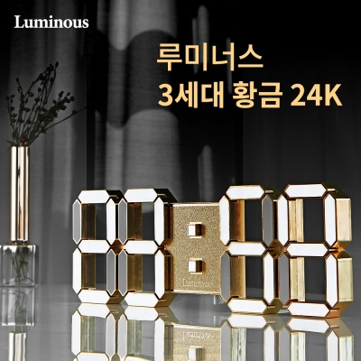 루미너스 24K 순금에디션 무소음 LED 벽시계