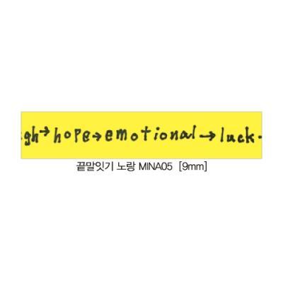 디자인마스킹테이프K-MINA05(끝말잇기 노랑) 234560