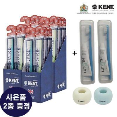 켄트 콤팩트 칫솔 4세트(24개) +케이스2개+스탠드2개