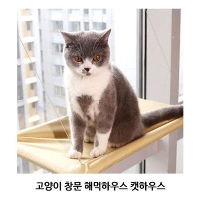 고양이 창문 해먹하우스 캣하우스 고양이집 1P