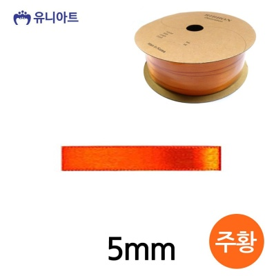 유니아트(리본) 4500 공단 리본 5mm (오렌지) (롤)