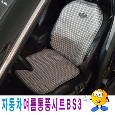 자동차통풍시트커버BS3자동차시트시트커버