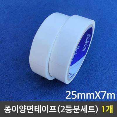 종이양면테이프(2등분세트) 25mmX7m 1개