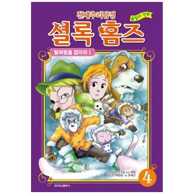 [학산문화사] 천재 추리 탐정 셜록 홈즈. 4
