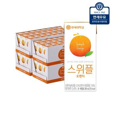 [연세우유] 연세 스위플 오렌지 200ml (96팩)