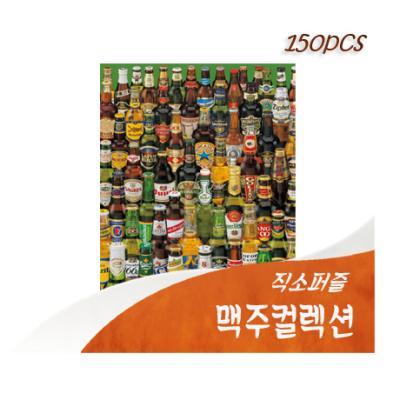 [비앤비퍼즐] 150PCS 직소 맥주컬렉션 PL259