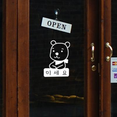 ci946-미세요당기세요곰돌이_그래픽스티커
