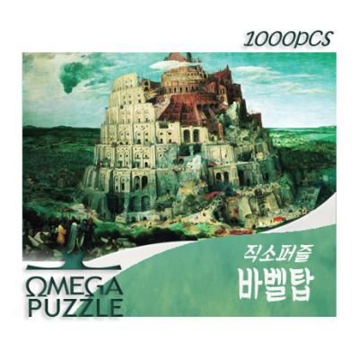 [오메가퍼즐] 1000pcs 직소퍼즐 바벨탑 1236