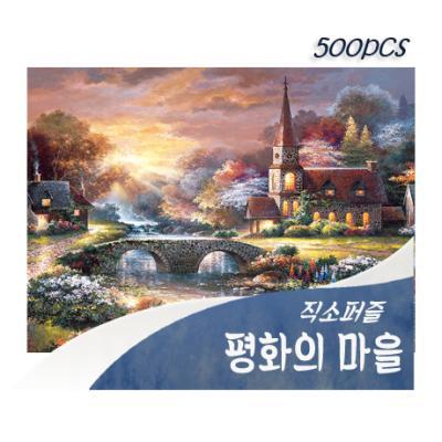 [비앤비퍼즐] 500PCS 직소 평화의 마을 PL875