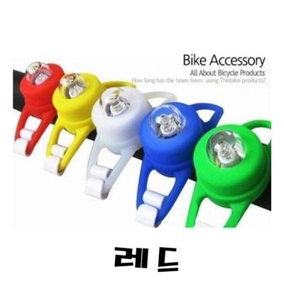 실리콘 라이트HL7(레드)자전거안전등