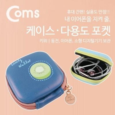 Coms 케이스 디지털 장비용 파우치 키위