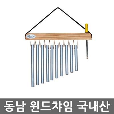동남 윈드차임 10Bar