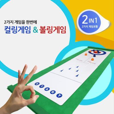 미니컬링 두가지게임(컬링+볼링게임)_2IN1/컬링게임