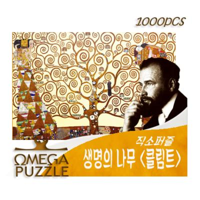 [오메가퍼즐] 1000pcs 직소퍼즐 생명의 나무 1223