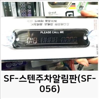SF 스텐주차알림판(SF 056) 전화번호판 주차표지판 AC