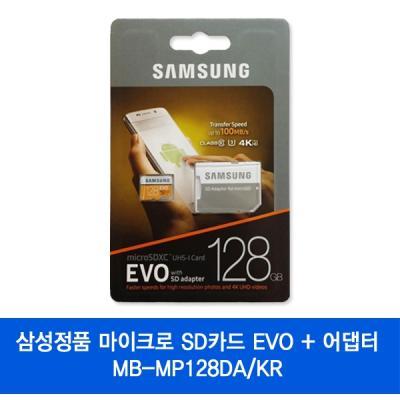 삼성 마이크로SD카드 EVO+어댑터 128GB MB-MP128GA