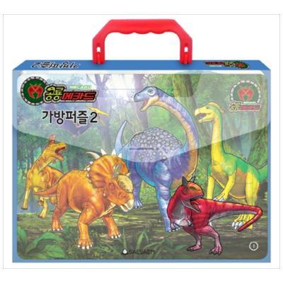 [새샘] 공룡메카드 가방퍼즐. 2