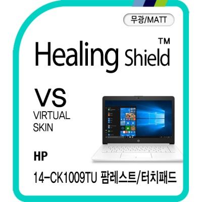 HP 14-ck1009TU 팜레스트/터치패드 매트 보호필름 2매