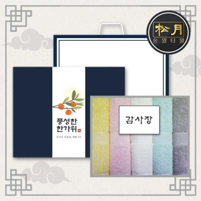 송월 추석선물세트 AB 프라임 무지 세면타월 5매세트