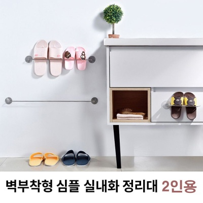 공간 활용 벽부착형 깔끔한 실내화 정리대 (2인용)