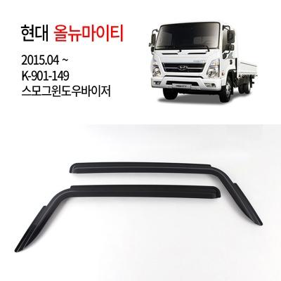 [경동] 901-149 2015 올뉴마이티전용 스모그 썬바이저