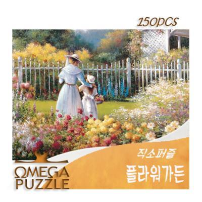[오메가퍼즐] 150pcs 직소퍼즐 플라워가든 127
