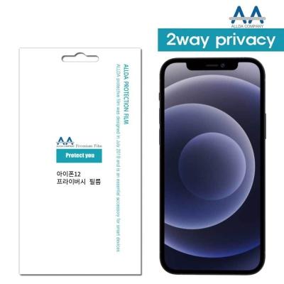 아이폰12 2Way 호환 프라이버시필름CE allda74