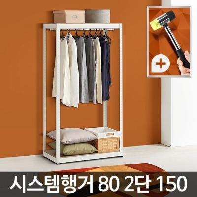 시스템행거80 2단 150 옷걸리 선반형 고정식 옷장 벽