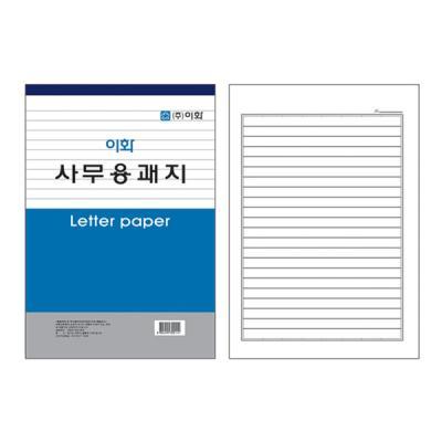 이화 사무용괘지 1500 편지지 편선지