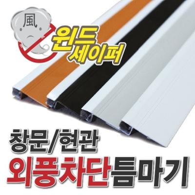 윈드세이퍼 외풍차단 창문 현관 바람막이 틈마기 1m