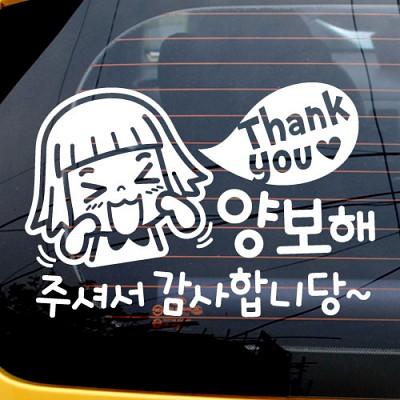 탱큐 양보해 주셔서 감사합니당 [자동차스티커/초보운전스티커]