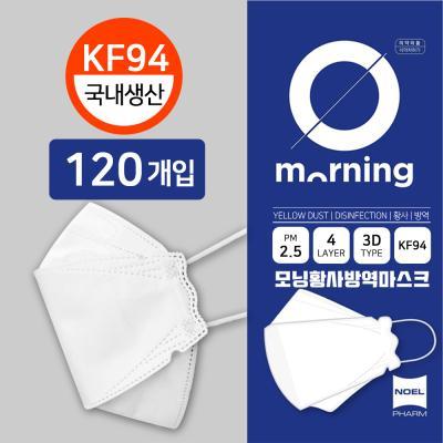 노엘팜 KF94 모닝황사방역마스크120매대형+스트랩증정
