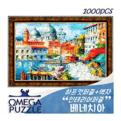 인테리어퍼즐 1000pcs 직소퍼즐 베네치아 1001 + 액자