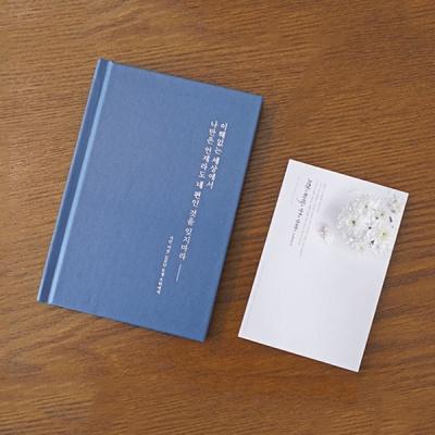 시가 머무른 기록, 문학 수첩