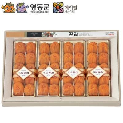 [메이빌] 충북영동 명품 곶감(특) 2.1kg/40~50개