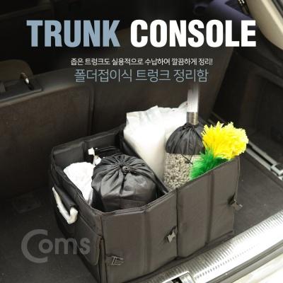 Coms 차량용 트렁크정리 수납함 폴더접이식 LA-833
